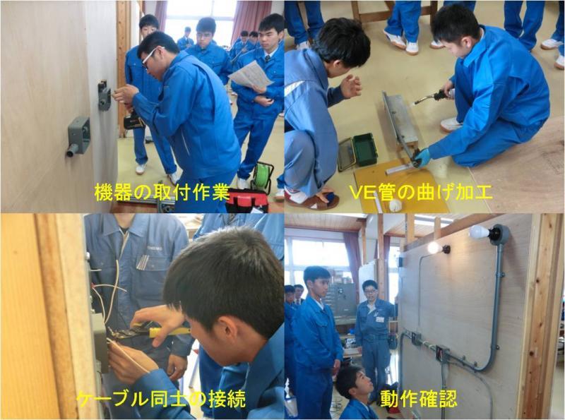 匠の技教室 電気工事