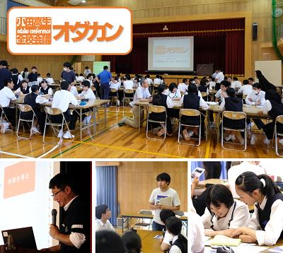 小田高生全校会議「オダカン」